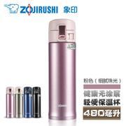 【包邮】象印ZOJIRUSHI 不锈钢真空无涂层保温杯480毫升单手启闭车载杯暖水杯SMKHE48