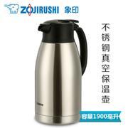 【包邮】象印ZOJIRUSHI 不锈钢真空保温壶1900毫升暖水瓶咖啡壶SHHA19C