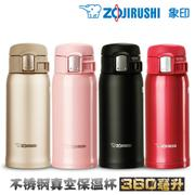 【包邮】象印ZOJIRUSHI 不锈钢真空保温杯360毫升车载杯户外运动便携暖水杯SMSA36