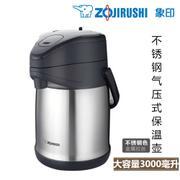 【包邮】象印ZOJIRUSHI 不锈钢气压式保温瓶3000毫升大容量暖水瓶带提手便携居家办公皆宜SRCC30C