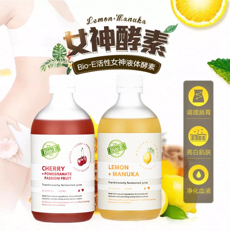 【澳洲直邮 包税包邮】Bio-e 樱桃+柠檬酵素组合美容养颜500ML