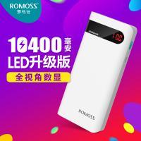 ROMOSS/罗马仕移动电源10400毫安LED液晶屏sense4P手机充电宝