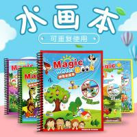 神奇水画本儿童益智玩具儿童水显画本画册清水涂鸦反复使用