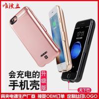 苹果手机6.7移动电源背夹无线充电宝OPPOR9R9SPLUS通用