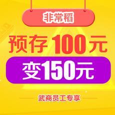 非常稻 预存100元变150元充值卡(仅限武商员工购买)