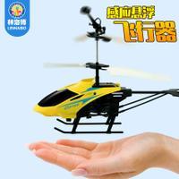 儿童玩具感应飞机飞行器悬浮电动儿童玩具耐摔直升机可充电带灯光闪光
