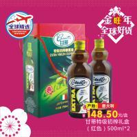 【春节团购】甘蒂特级初榨礼盒(红色)500ml*2