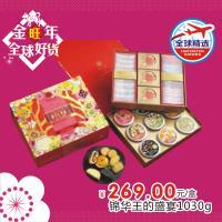 【春节团购】锦华王的盛宴1030g