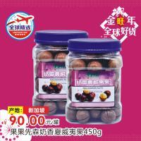 【春节团购】果果先森奶香夏威夷果450g