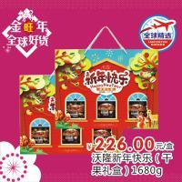 【春节团购】沃隆新年快乐(干果礼盒)1680g