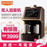九阳(Joyoung) 无人豆浆机智能预约破壁免滤无渣豆浆机DJ10R-K6