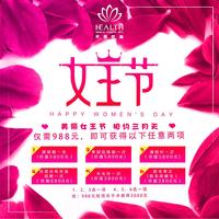 【预售】禾丽医美特惠体验套餐(六选二)原价12600元