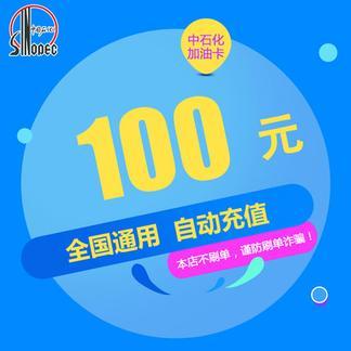 中石化加油卡自动充值100元 全国通用中国石化加油卡充值