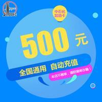 中石化加油卡自动充值500元 全国通用中国石化加油卡充值