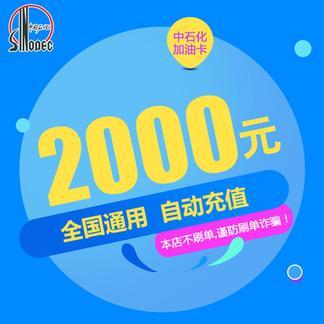 中石化加油卡自动充值2000元 全国通用中国石化加油卡充值