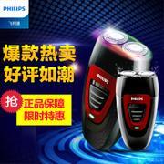 Philips/飞利浦PQ182充电式电动剃须刀