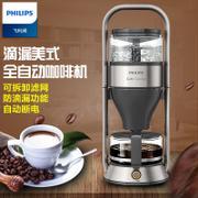 Philips/飞利浦 HD5412/00 滴滤式美式咖啡机 不锈钢复古全自动咖啡机