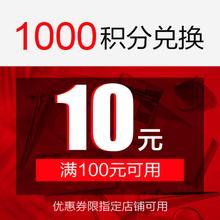 【520偏爱武商网】1000积分兑换10元优惠券