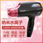 【包邮】松下Panasonic- 电吹风机大功率恒温 纳米水离子护发冷热风吹风筒
