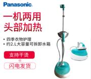 【包邮】松下Panasonic-蒸汽挂烫机 两档调节 家用手持电熨斗熨烫机 大水箱