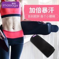 爱玛莎暴汗护腰带健身跑步瘦腰腰带束腰收腹带男女通用