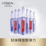 L'OREAL 欧莱雅 复颜玻尿酸水光充盈导入浓缩安瓶精华液