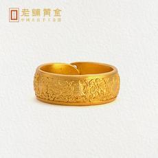 老铺黄金吉祥八宝黄金戒指活口开口足金指环