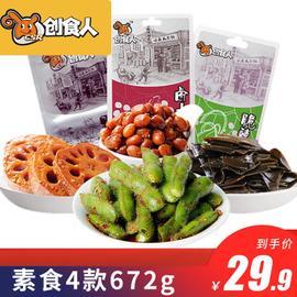 创食人 卤味大礼包672g  (香辣味麻辣花生+海带+卤毛豆+莲藕片共24包组合)