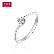 周大福简约优雅18K金钻石戒指U112765重2.3873g18K/753白K金(仅限自提)