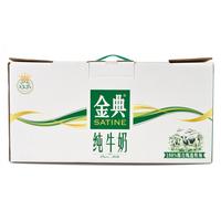 【超级生活馆】伊利金典牛奶250ml*12(编码:194852)