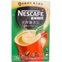 【超级生活馆】雀巢无蔗糖咖啡77g(编码:544442)