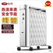 先锋(singfun) CY52MM-15 取暖器 14片白色豪华热浪型电热油汀