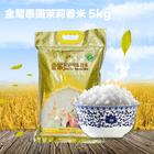 (新年)金鹭泰国茉莉香米 5kg
