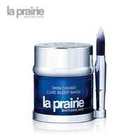 La Prairie 莱珀妮 鱼子精华琼贵睡眠面膜 整夜紧致和净化修护