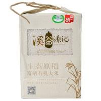 【超级生活馆】溪谷源记生态源稻有机富硒米2.5kg(编码:592519)
