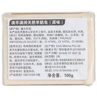 【超级生活馆】澳羊澳洲天然羊奶皂(原味)100g(编码:589464)