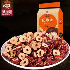 味滋源红枣干脆片120g袋装特产无核枣圈干枣子休闲零食品