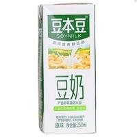 【超级生活馆】豆本豆原味豆奶250ml(编码:594850)
