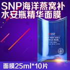 (新年)SNP海洋燕窝补水安瓶精华面膜 25ml*10片