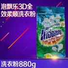 (新年)泡飘乐3D全效柔顺洗衣粉 880g