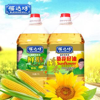 【家庭组合装】福达坊食用油家庭组合装 鲜胚玉米油5L装+清香葵花籽油5L装
