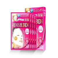 肌美精3D立体面膜粉色补水保湿 4片