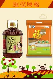 (超值套餐)長安花高原小粒醇香菜籽油5L+福臨門絲苗米5KG