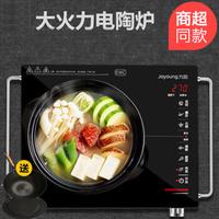 九阳(Joyoung) 电陶炉2200W大火力 家用多功能 煮茶炉红外光波防辐射 爆炒 H22-H3