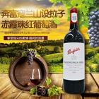 (新年)奔富蔻兰山设拉子赤霞珠红葡萄酒 750ml