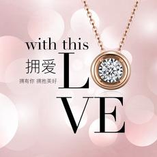 潮宏基珠寶 擁愛 18k金鉆石項鏈玫瑰金鎖骨鏈墜鏈女30分