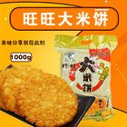 (新年)旺旺大米饼 1kg
