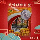 (新年)天喔银标礼盒 1335g