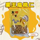 (新年)果王扁桃仁160克