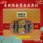 (新年)自然派金尊尚品果仁礼盒 1440g